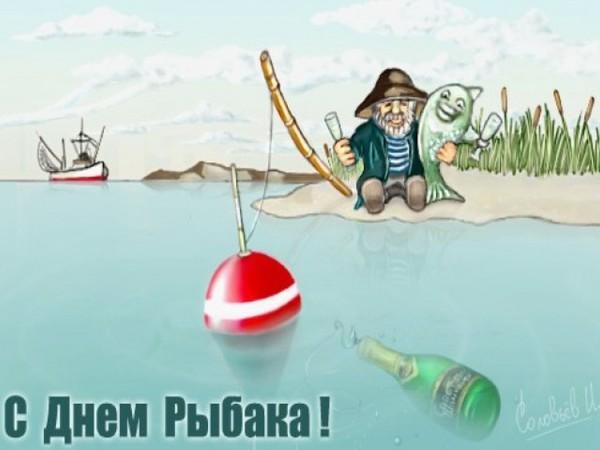 День рыбака 2017 - 10 июля