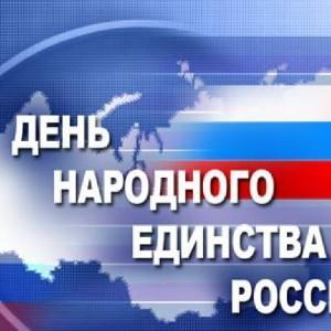 День народного единства в России 2018 - 4 ноября