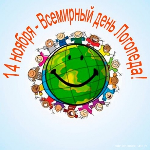 Международный день логопеда - 14 ноября