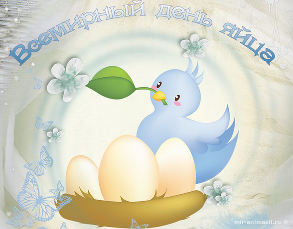 Всемирный день яйца - 9 октября