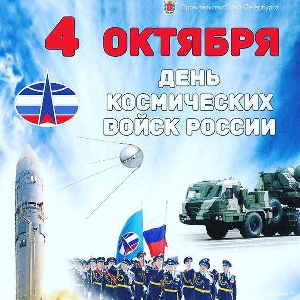 4 октября день космических войск россии открытки