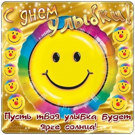 Международный день улыбки - 7 октября