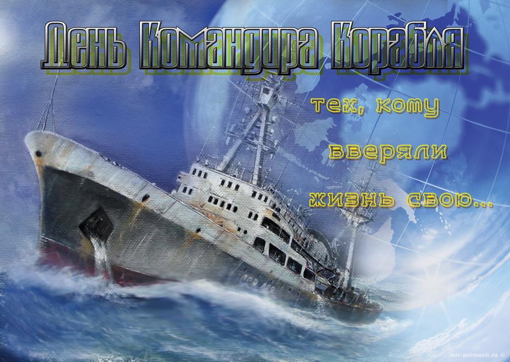 Поздравление с днем экипажа корабля
