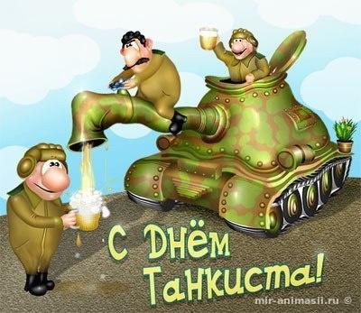 День танкиста в России - 11 сентября