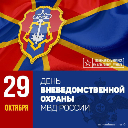 День работников службы вневедомственной охраны МВД - 29 октября
