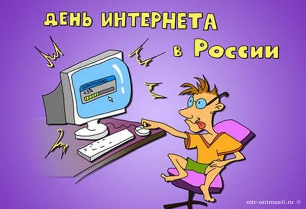 День интернета в России - 30 сентября
