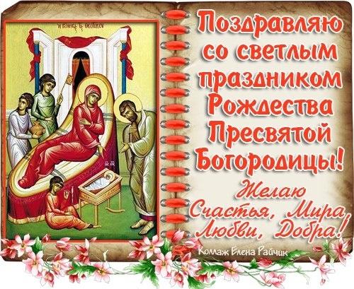 Рождество Пресвятой Богородицы - 21 сентября