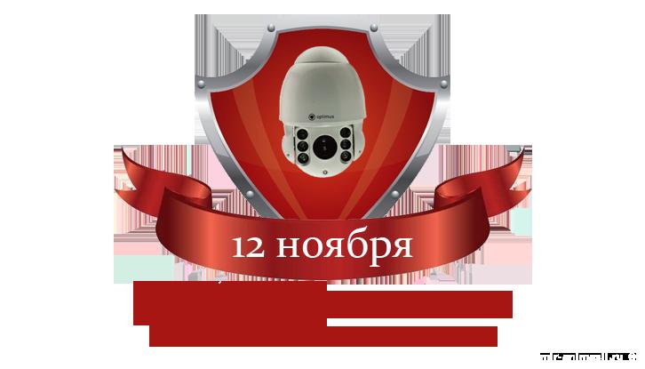 День специалиста по безопасности - 12 ноября