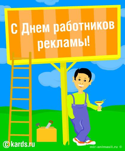 День работников рекламы - 23 октября