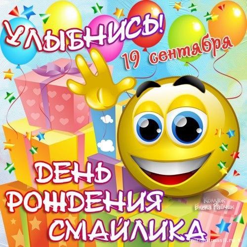 День рождения «смайлика» - 19 сентября