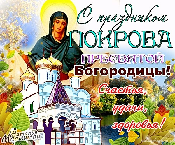 Года, открытки на покрова про богородицу