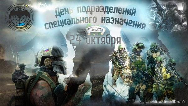 День подразделений специального назначения - 24 октября