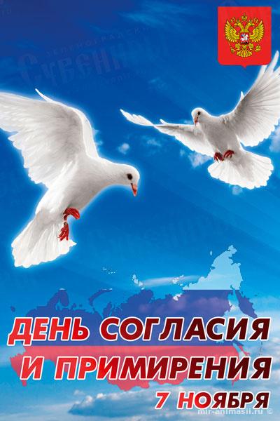 День согласия и примирения - 7 ноября