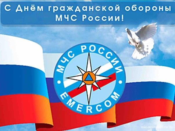 День гражданской обороны МЧС России - 4 октября