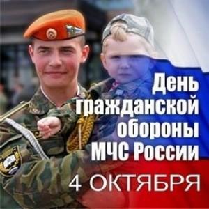 День гражданской обороны МЧС России 2017 - 4 октября