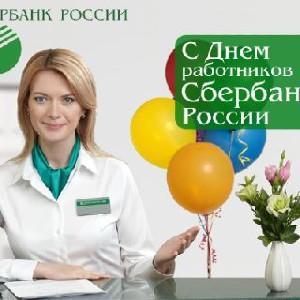 День работников Сбербанка России 2018 - 12 ноября