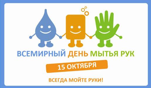 Глобальный день мытья рук - 15 октября