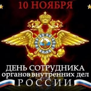 День сотрудника ОВД РФ или день милиции 2018 - 10 ноября