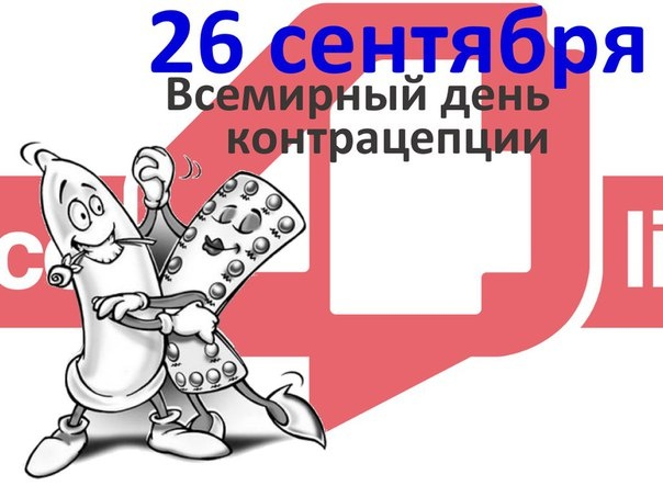 Всемирный день контрацепции - 26 сентября