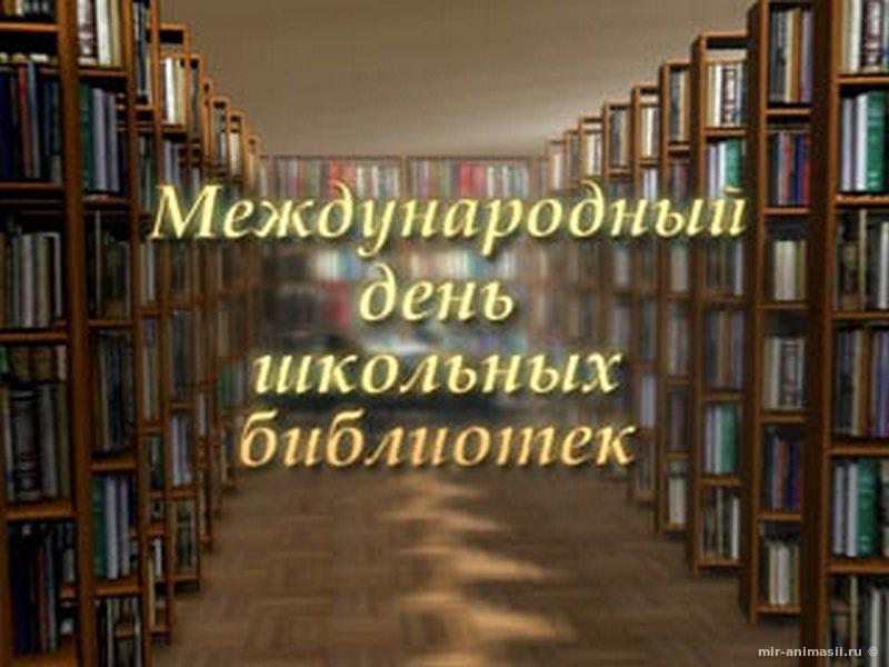 Международный день школьных библиотек - 24 октября