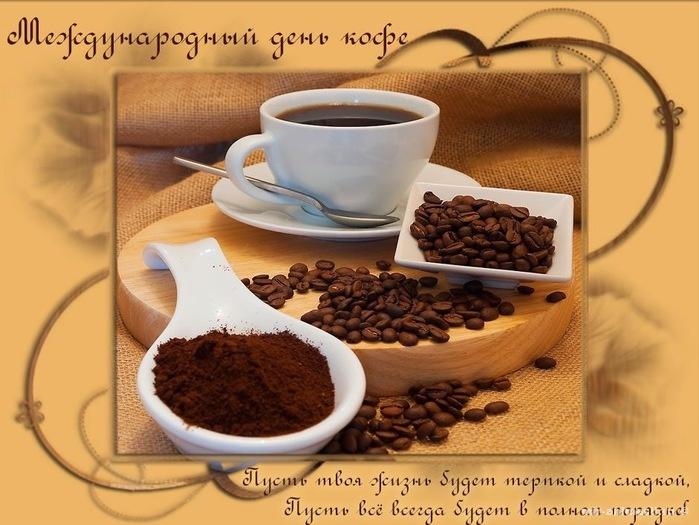 Международный день кофе - 29 сентября