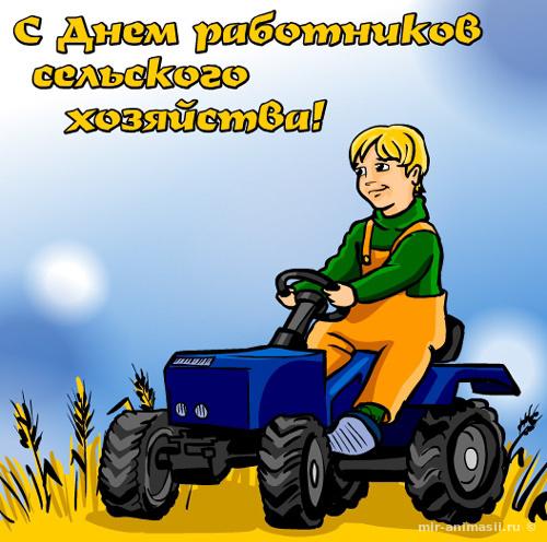 День работника сельхоз промышленности - 9 октября