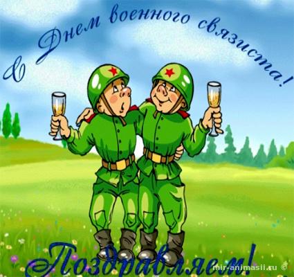 День военного связиста - 20 октября