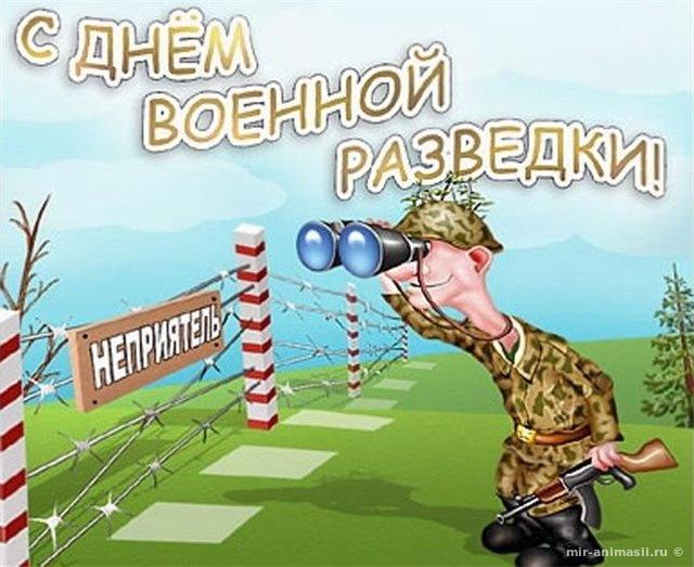 Восторге, открытка на день военной разведки