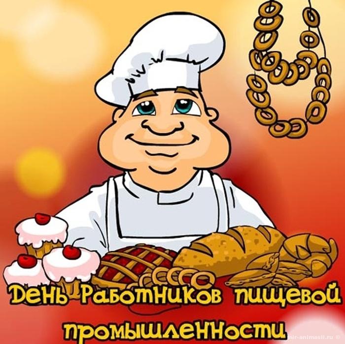 День работника пищевой промышленности - 16 октября