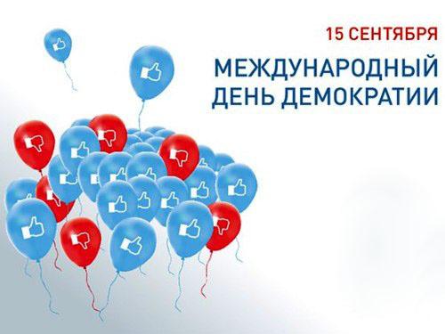Международный день демократии - 15 сентября