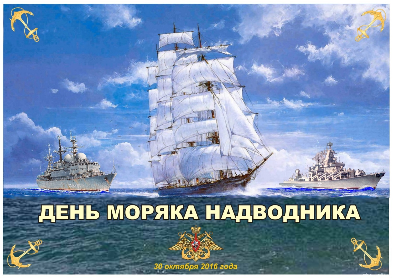 Поздравления моряки надводники