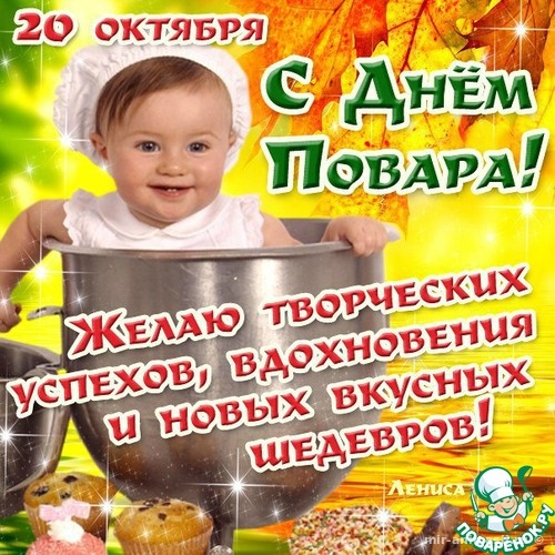 Международный день шеф-повара - 20 октября