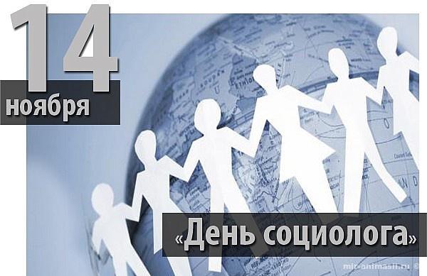 День социолога - 14 ноября
