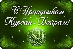Поздравления в Курбан Байрам
