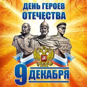 День Героев Отечества 2017 - 9 декабря