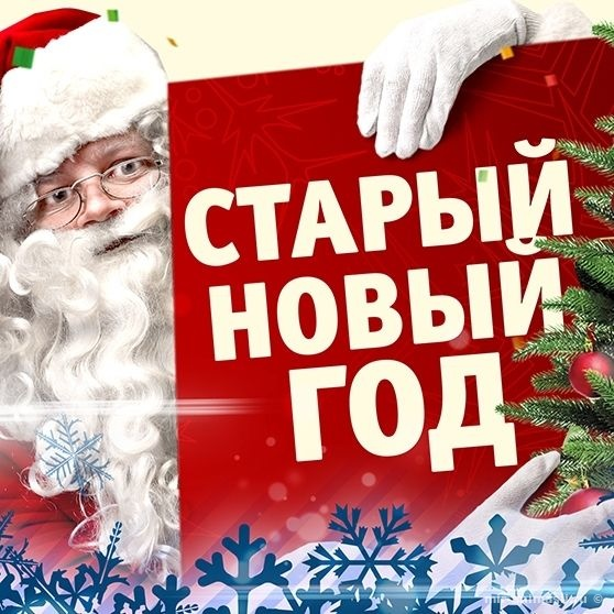 Старый Новый год - 14 января