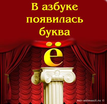 День рождения буквы Ё - 29 ноября
