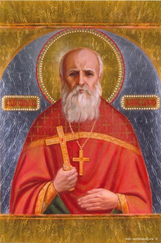 Иван Молчальник - 16 декабря