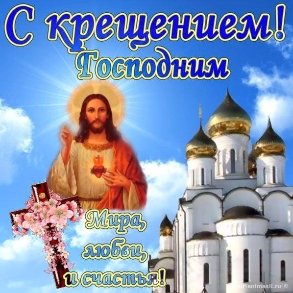 Крещение Господне (Святое Богоявление) - 19 января