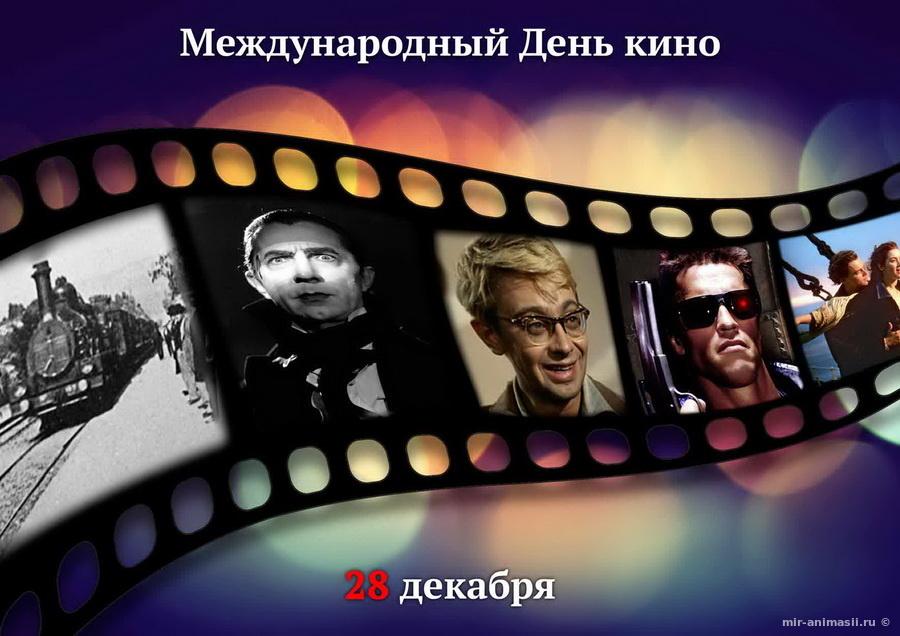 Международный день кино - 28 декабря