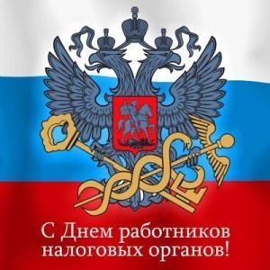 День работника налоговых органов России 2017 - 21 ноября