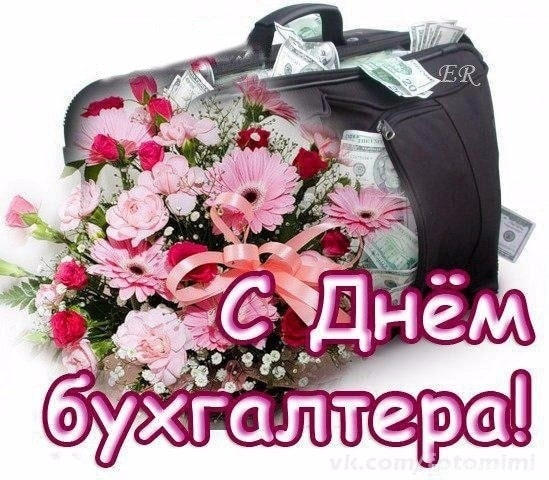 День бухгалтера России - 21 ноября