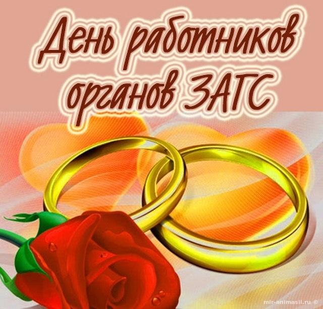 День работников органов ЗАГСа - 18 декабря