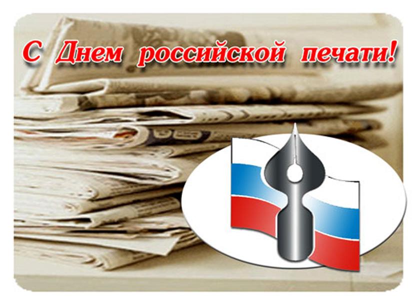 День российской печати - 13 января