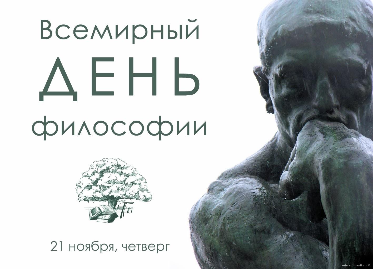 Всемирный день философии - 17 ноября