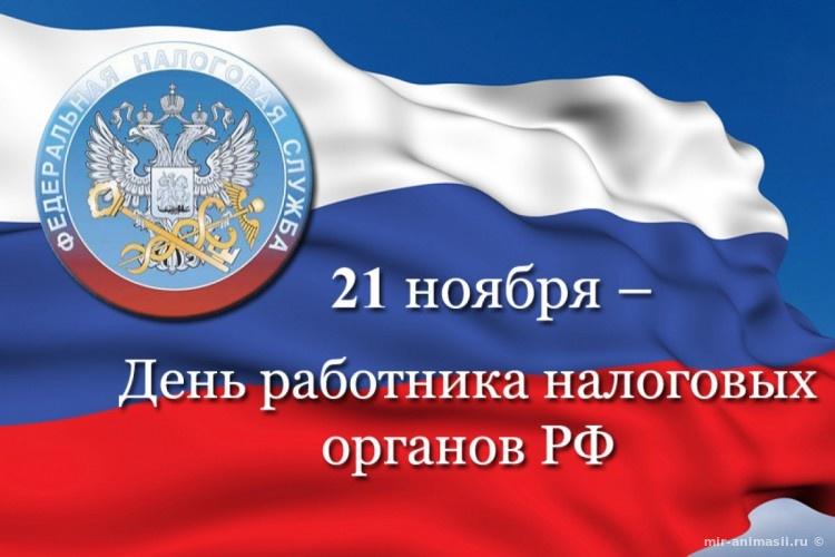 День работника налоговых органов России - 21 ноября