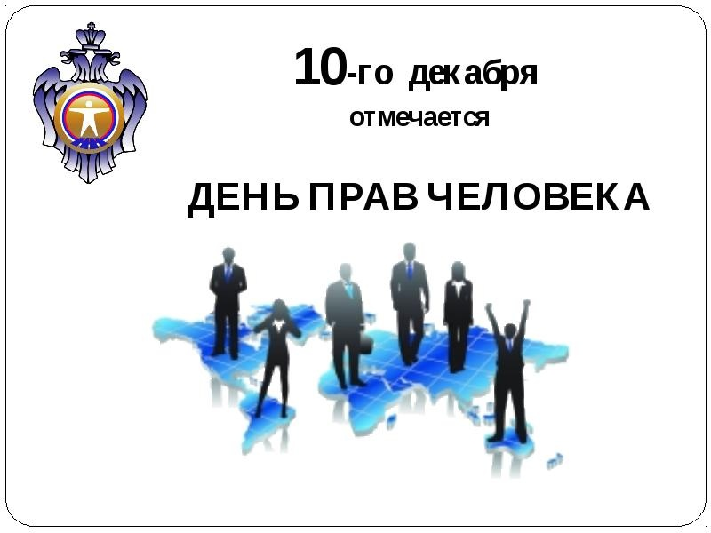 День прав человека - 10 декабря