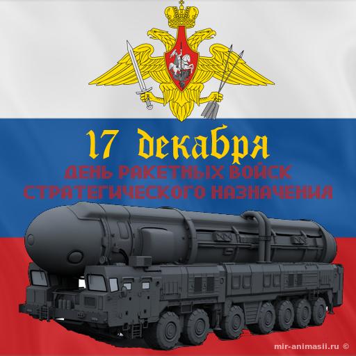День Ракетных войск стратегического назначения - 17 декабря
