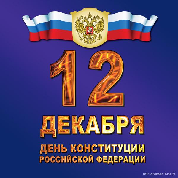 День Конституции РФ - 12 декабря