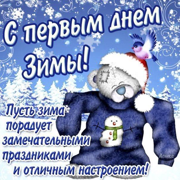 Первый день зимы - 1 декабря